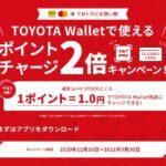 TS CUBIC PayやTS CUBIC CARDのポイントをTOYOTA Walletにチャージすると2倍でチャージできるキャンペーンを実施