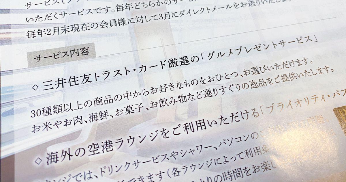 三井住友トラストVISAプラチナカード、2021年1月より特典を変更 プラチナセレクションの選択商品が増加