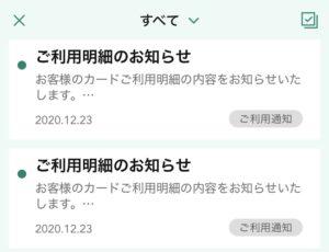 三井住友カードはVpassアプリで通知を確認可能