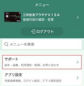 Vpassアプリでのメニュー