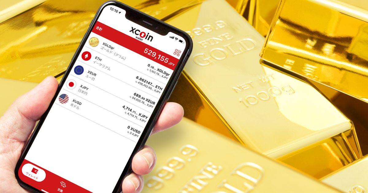 Pontaポイントで金(ゴールド)の価格と連動するステーブルコイン「xcoin Gold」の取引が可能に