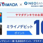 住信SBIネット銀行、ヤマダデンンキでミライノデビットを使うとポイントが10倍になるキャンペーンを実施