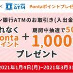 十六銀行、ローソン銀行ATMで入出金すると毎月10 Pontaポイントを獲得できるキャンペーンを開始