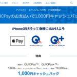 アメリカン・エキスプレス、QUICPayを利用すると抽選で1,000円キャッシュバックキャンペーンを実施