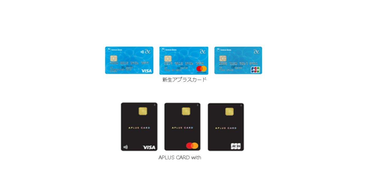 アプラス、2021年4月に新生アプラスカードなどをリニューアル 「APLUS CARD with」に名称変更
