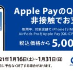 iPhone(SIMフリー)とAirPodsまたはAirPods ProをApple PayのQUICPayで購入すると5,000円OFFになるキャンペーンを実施