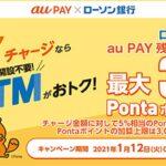 ローソン銀行ATMからau PAY残高へのチャージ時に5%のPontaポイントを還元するキャンペーンを開始