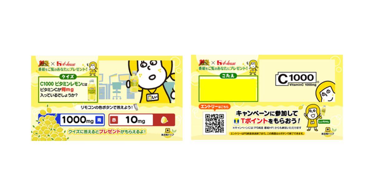 中京テレビのテレビCMでTポイントと連動した来店促進企画CMを放送