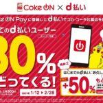 Coke ON Payでd払いを利用すると30%還元のキャンペーンを開始