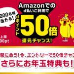 Amazonで「d払い」を利用すると2021 dポイントが当たるキャンペーンを開始