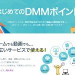 PayPay、DMM.comで利用できるDMMポイントのチャージ代金をPayPayで支払うと最大30%のPayPayボーナスを獲得できるキャンペーンを開始