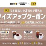 ドコモ、iDを利用するとドトールコーヒーショップとエクセルシオール カフェでコーヒーとカフェ・ラテのサイズアップが無料になるキャンペーンを実施
