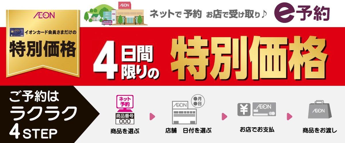 イオン、イオンカードでの支払い限定で2021年1月27日から4日間限定で特別価格商品を発売