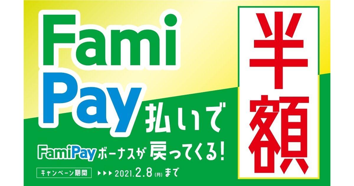 FamiPay、決済額の50%をFamiPayボーナスで還元するキャンペーンを開始