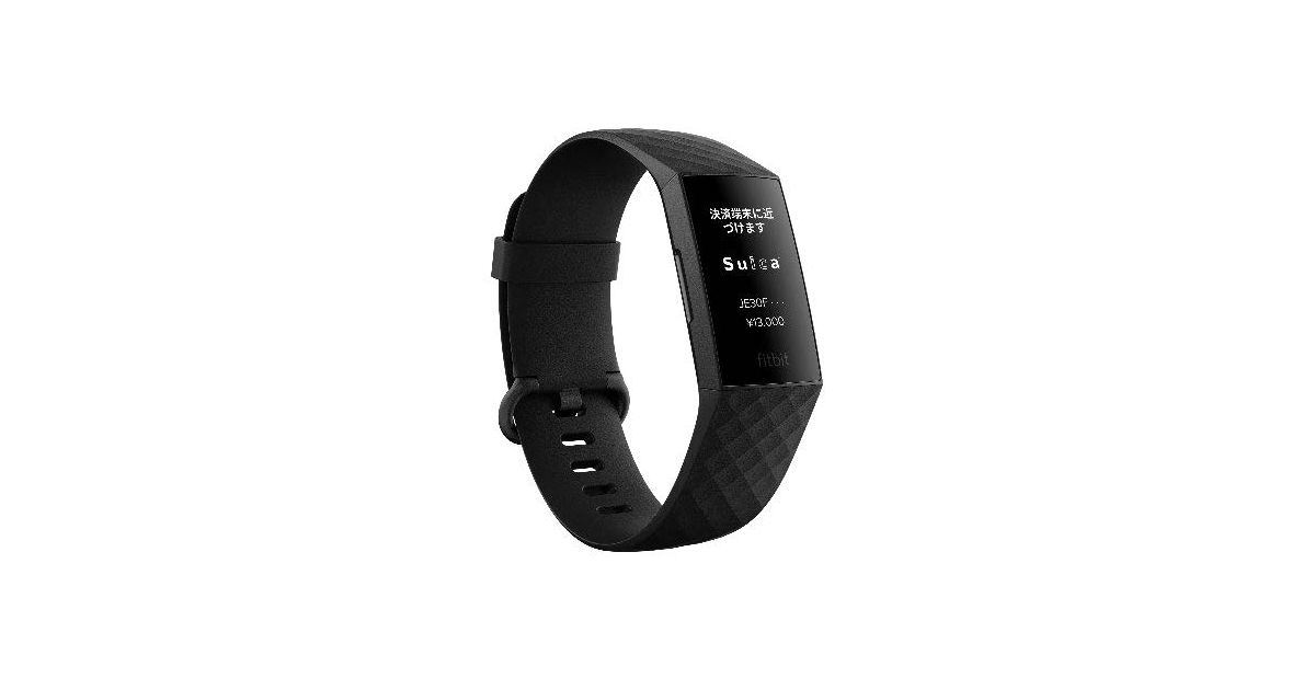 Fitbit Charge 4でSuicaの利用が可能に