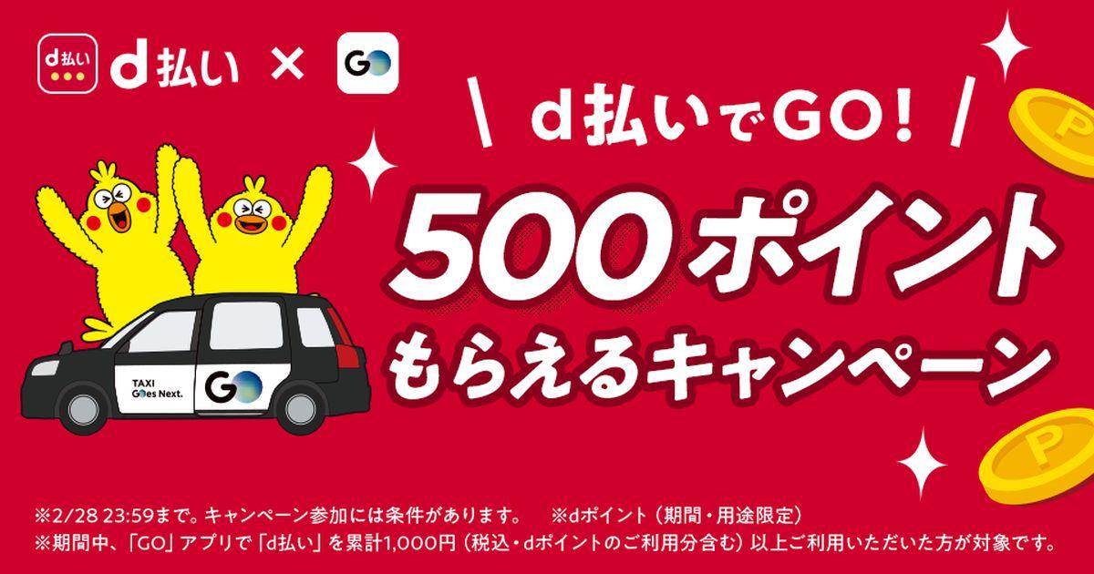 タクシー配車アプリ「GO」でd払いを1,000円以上利用すると500 dポイントを獲得できるキャンペーンを開始