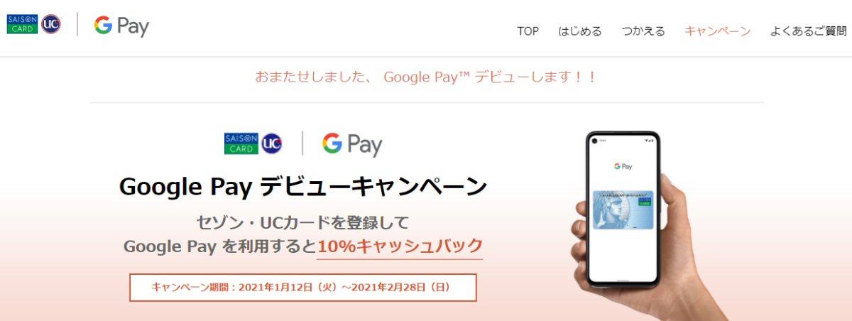 セゾンカードやUCカードがGoogle Payに対応 QUICPay加盟店で利用可能に