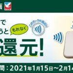 三井住友カード、イトーヨーカドーでVisaのタッチ決済を利用すると500円をキャッシュバックするキャンペーンを実施