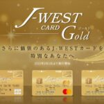 J-WESカードのゴールドカード「J-WESTゴールドカード」が誕生