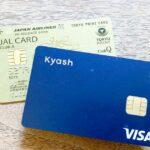 JALカード、Kyashなどのプリペイドカードや電子マネーへのチャージでショッピングマイル積算終了サービスを追加