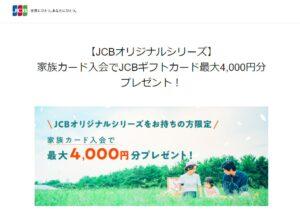 JCBオリジナルシリーズの家族カード入会キャンペーン