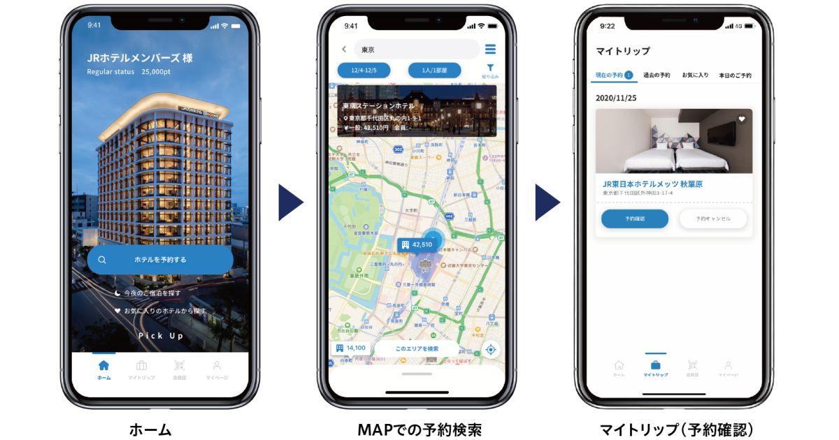 JRホテルメンバーズにスマートフォンアプリが誕生