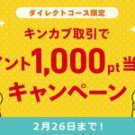 SMBC日興証券、キンカブを1,000円以上購入すると1,000 dポイントが当たるキャンペーンを実施