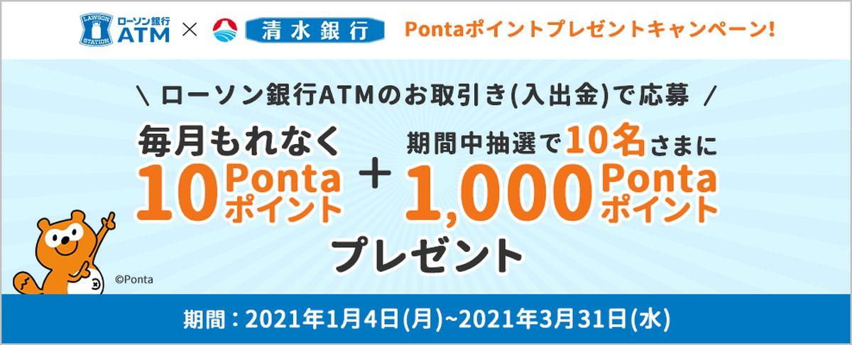 清水銀行、ローソン銀行ATMの取引でPontaポイントを獲得できるキャンペーンを開始