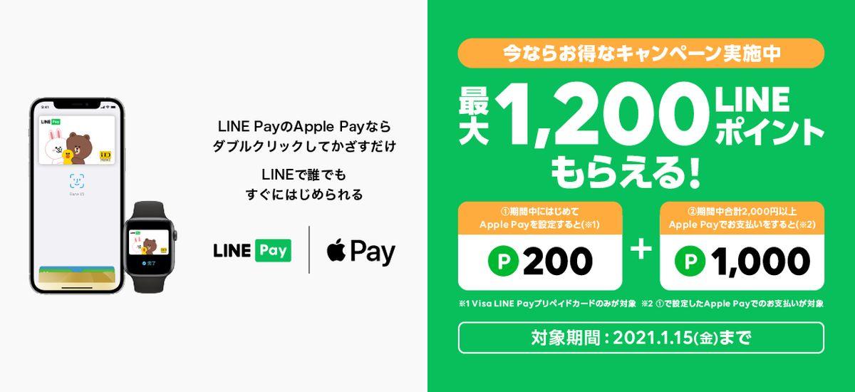 LINE Pay、Apple Payでの利用で最大1,200 LINEポイントを獲得できるキャンペーンを実施