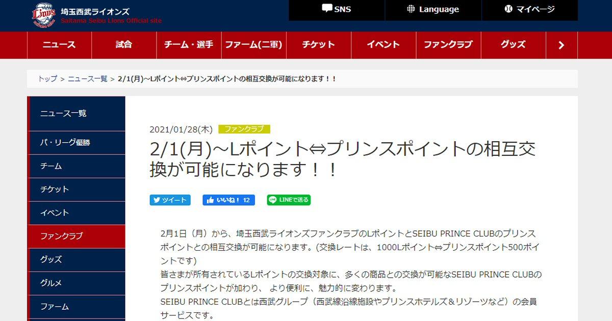 埼玉西武ライオンズクラブのポイントとプリンスポイントの相互交換サービスが開始
