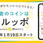 神奈川県鎌倉市、神奈川県の「SDGsつながりポイント事業」を開始