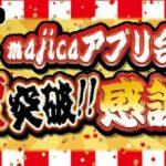 majica、1万円以上の利用で10%分のポイントを還元するキャンペーンを実施