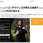 セブン&アイグループでMastercardコンタクトレスを利用するとnanacoギフト1,000円分が当たるキャンペーンが開始