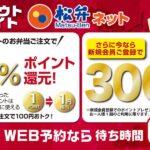 松屋、松弁ポイントを20%還元するキャンペーンを実施