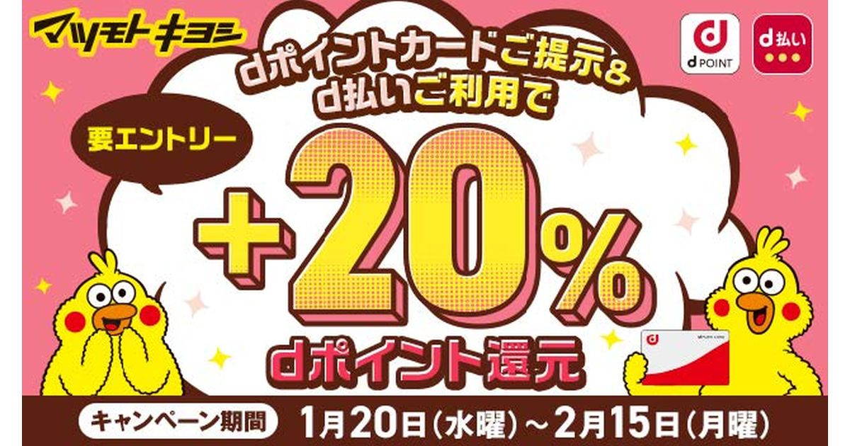 マツモトキヨシ、dポイントカード提示+d払いで+20%還元キャンペーンを実施