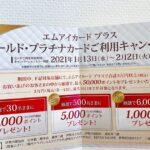 エムアイカード プラス ゴールドとプラチナカードの利用で最大5万ポイントが当たるキャンペーンを実施