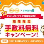 モッピー、Pontaポイントへのポイント交換サービスを開始