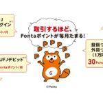 三菱UFJ銀行、取引内容で毎月Pontaポイントが貯まるサービスを開始