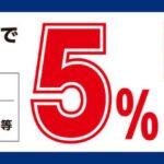 セブン-イレブンでnanacoを利用すると5%のnanacoポイントを獲得できるキャンペーン開始
