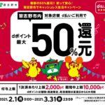 千葉県習志野市、対象加盟店でd払いを利用すると最大50%のdポイント還元キャンペーンを実施