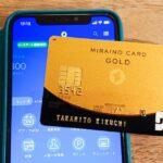 ミライノ カードやミライノ デビット保有者は要注意! スマート認証NEOを登録しないとランクアップの対象外に