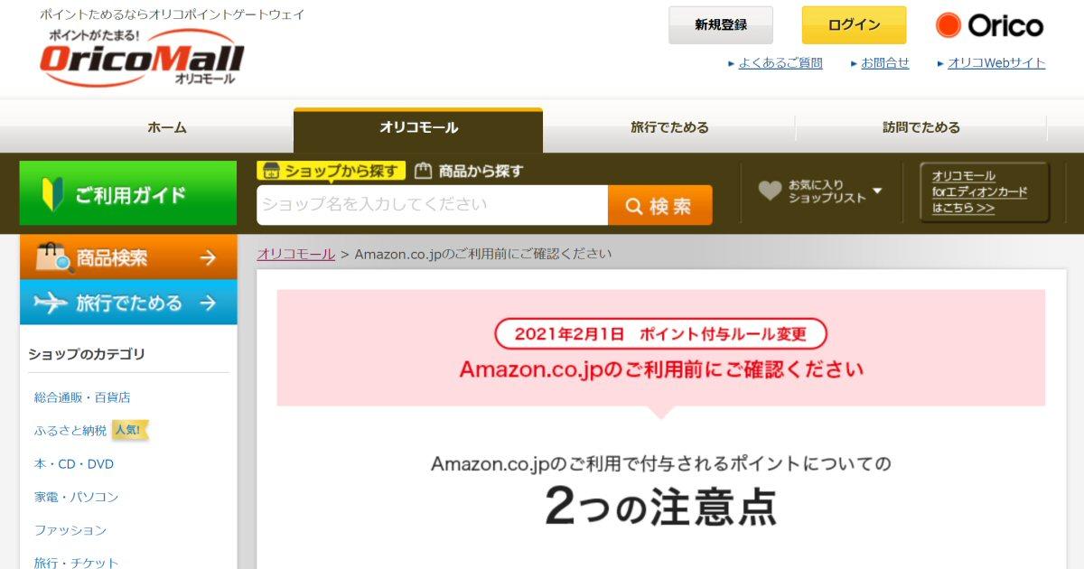 オリコモールでAmazon.co.jpのポイント還元ルールが変更に