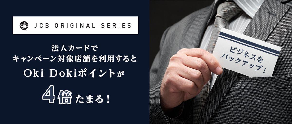 JCB、法人カードでOki Dokiポイント4倍キャンペーンを実施