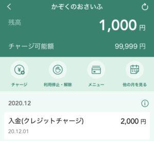 「かぞくのおさいふ」で2,000円チャージ