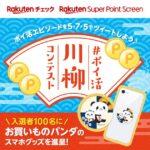 楽天チェックとSuper Point Screenでポイ活川柳コンテストを開催