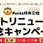 Ponta特典交換サイトがリニューアル 3つのキャンペーンも