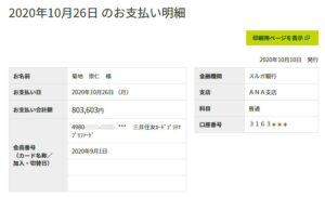 三井住友カード プラチナプリファードで80万円を利用