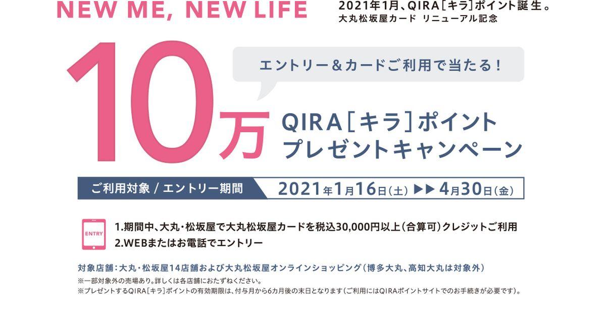 大丸松坂屋カード、リニューアルを記念して最大10万 QIRAポイントが当たるキャンペーンを実施