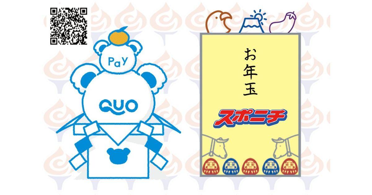 スポニチ公式Twitterのフォロー&キャンペーン投稿リツイートでQUOカードPay 1,000円分が当たるキャンペーンが開始