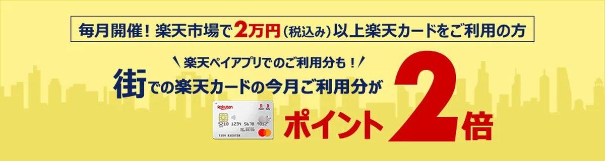 楽天カード、楽天市場で2万円以上利用すると、街の店舗でポイント2倍キャンペーンを実施